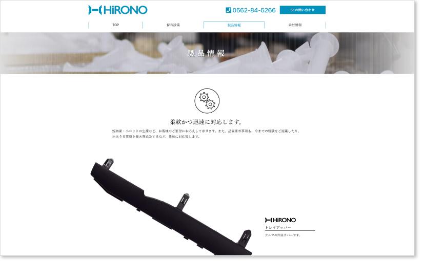広野製作所HP「製品情報」ページ