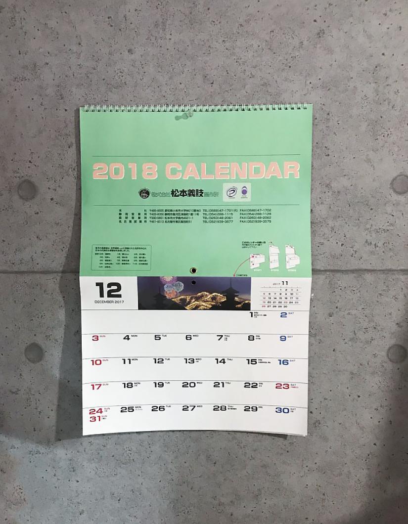 松本義肢製作所カレンダー