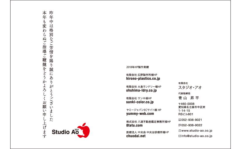スタジオ・アオ2019年賀状