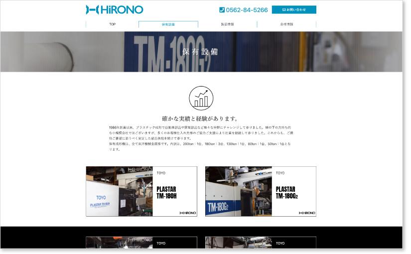 広野製作所HP「保有設備」ページ