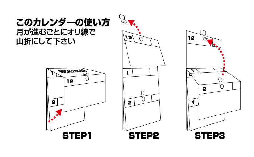 松本義肢製作所カレンダー使い方
