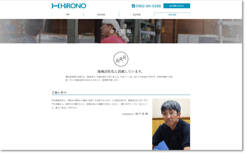 広野製作所HP「会社情報」ページ